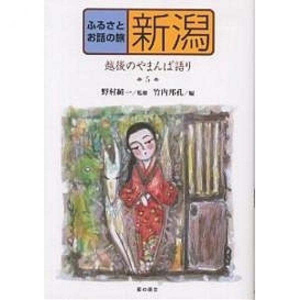 ふるさとお話の旅 5/竹内邦孔/小島祥子