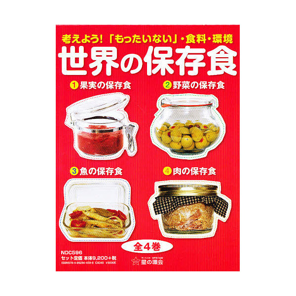 世界の保存食 考えよう!「もったいない」・食料・環境 4巻セット