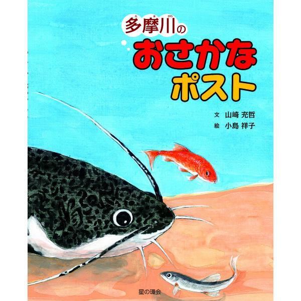 多摩川のおさかなポスト/山崎充哲/小島祥子/子供/絵本