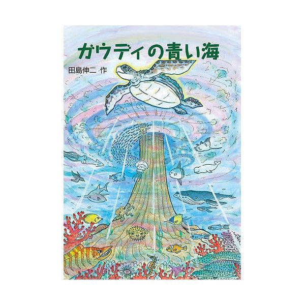 ガウディの青い海/田島伸二
