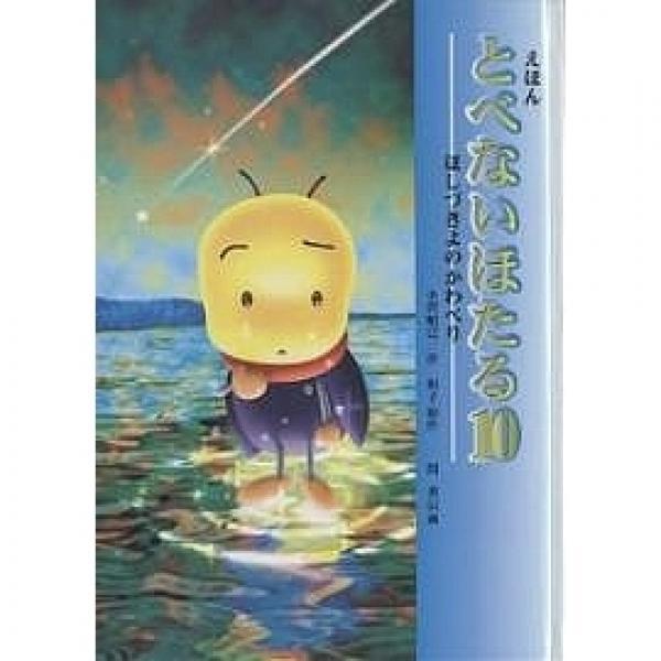 えほんとべないほたる 10/小沢昭巳/伴和子/関重信