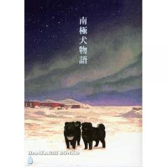 南極犬物語/綾野まさる/くまおり純
