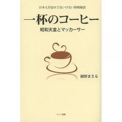 一杯のコーヒー 昭和天皇とマッカーサー 日本人が忘れてはいけない終戦秘話/綾野まさる