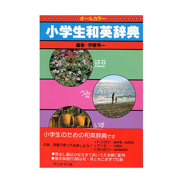 オールカラー版 小学生和英辞典/伊藤秀一