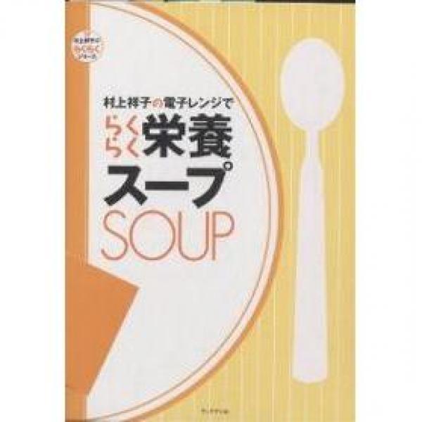 村上祥子の電子レンジでらくらく栄養スープ/村上祥子/レシピ
