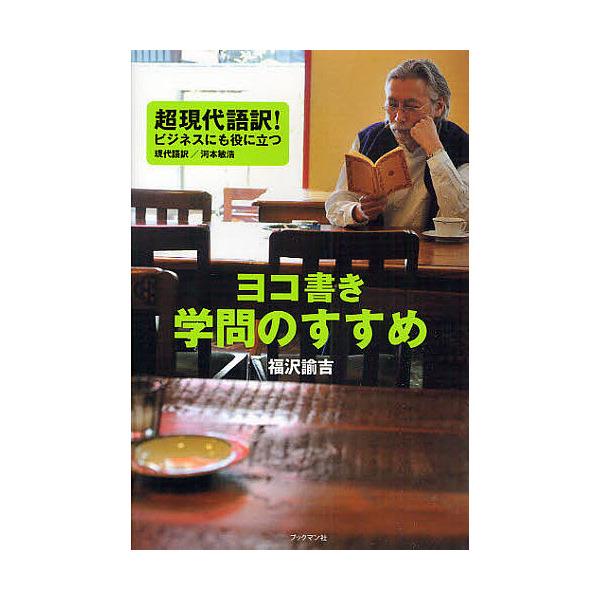 ヨコ書き学問のすすめ 超現代語訳!ビジネスにも役に立つ/福沢諭吉/河本敏浩