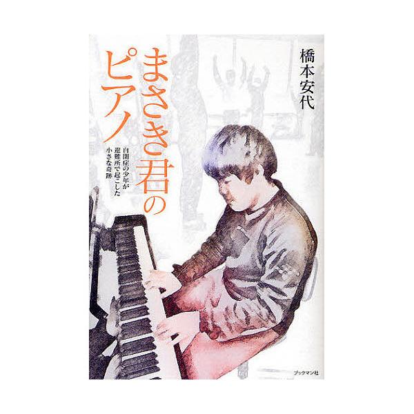 まさき君のピアノ 自閉症の少年が避難所で起こした小さな奇跡/橋本安代
