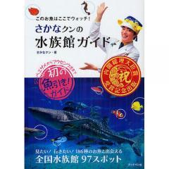 さかなクンの水族館ガイド このお魚はここでウォッチ!/さかなクン/旅行