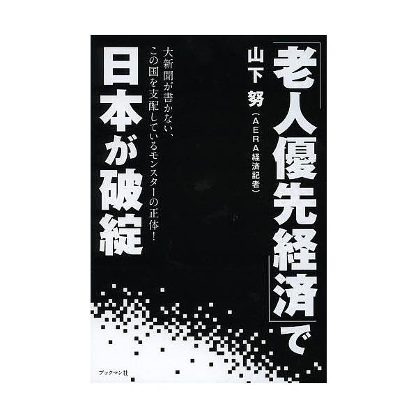 「老人優先経済」で日本が破綻/山下努
