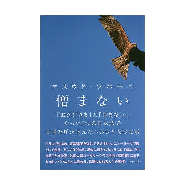 憎まない 「おかげさま」と「憎まない」たった2つの日本語で幸運を呼び込んだペルシャ人のお話/マスウド・ソバハニ