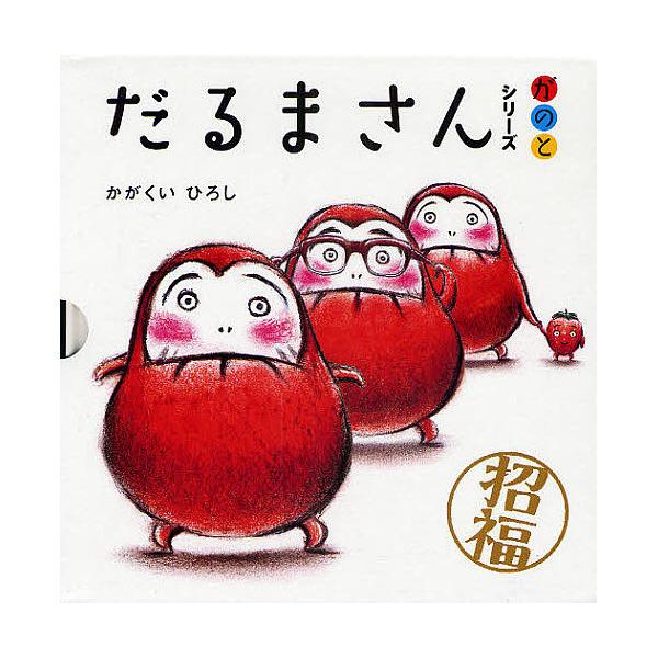 だるまさんシリーズ が の と 3巻セット/子供/絵本