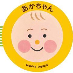 あかちゃん/tuperatupera/子供/絵本