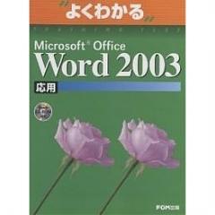 よくわかるMicrosoft Office Word 2003 応用/富士通オフィス機器