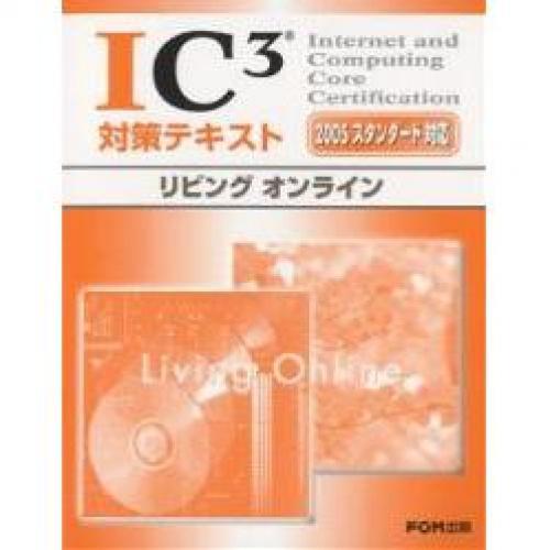 IC3対策テキスト 2005スタンダード対応 リビングオンライン/富士通オフィス機器