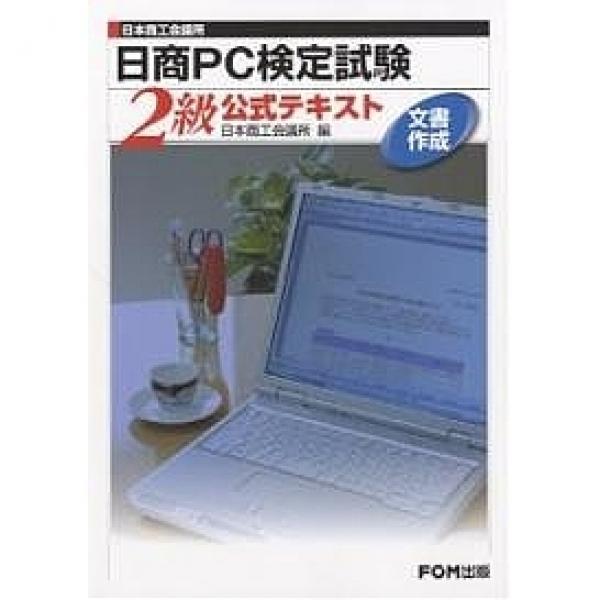 日商PC検定試験文書作成2級公式テキスト 日本商工会議所/日本商工会議所