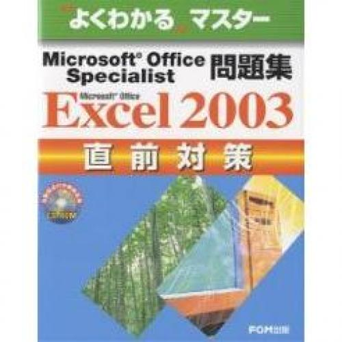 MS OfficeExcel2003直前/富士通オフィス機器