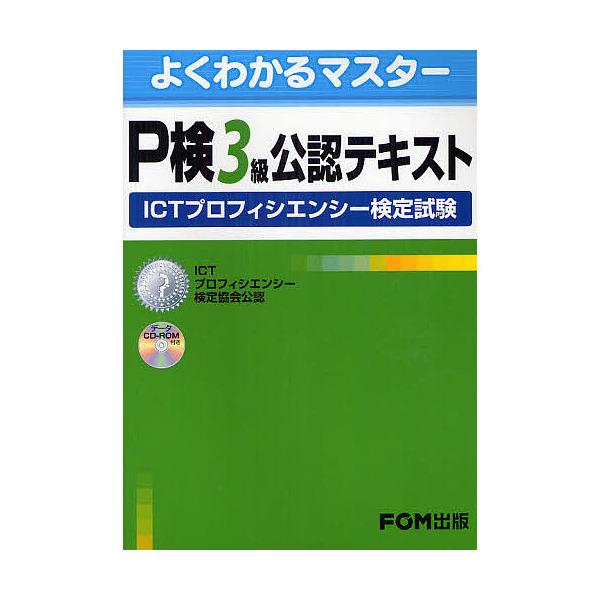 LOHACO - P検3級公認テキスト IC...