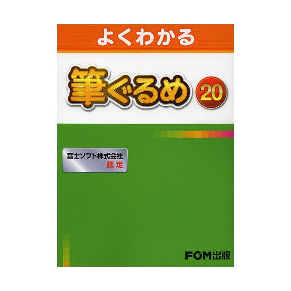 ソフト 株式 会社 富士