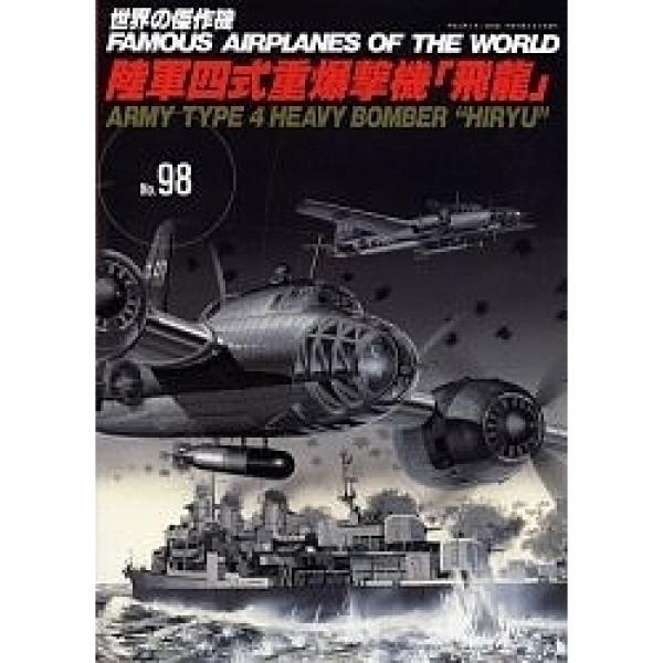 陸軍四式重爆撃機「飛龍」