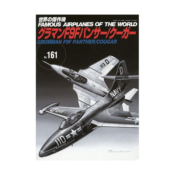 世界の傑作機 No.161