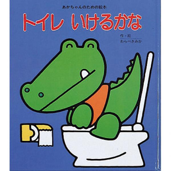 トイレいけるかな/わらべきみか/子供/絵本