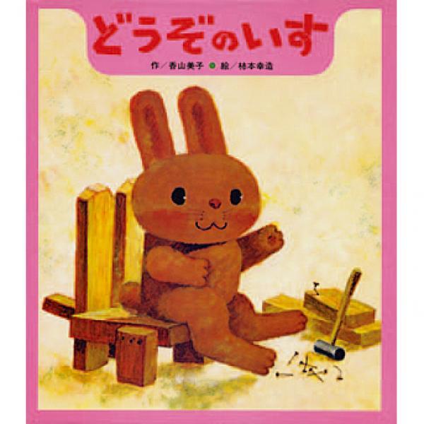 どうぞのいす/香山美子/柿本幸造/子供/絵本
