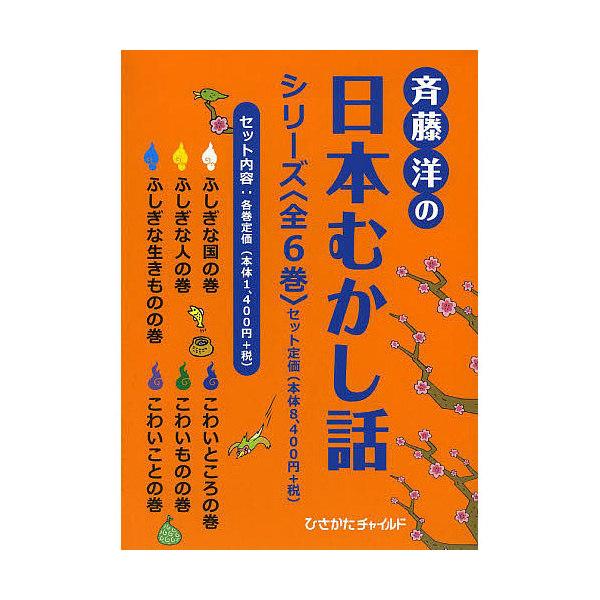 斉藤洋の日本むかし話シリーズ 6巻セット/斉藤洋/小中大地