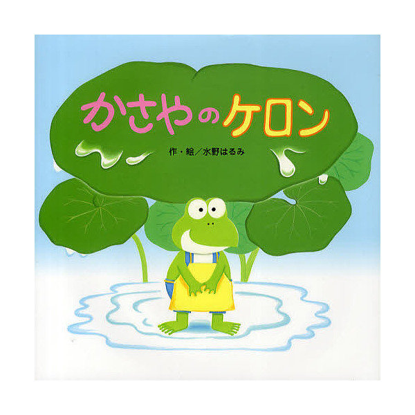 かさやのケロン/水野はるみ/子供/絵本