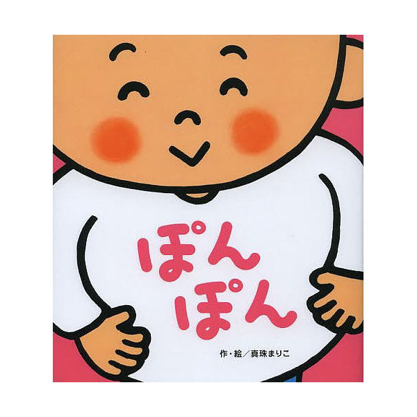 ぽんぽん/真珠まりこ/子供/絵本