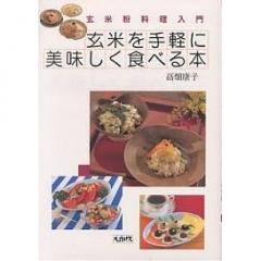 玄米を手軽に美味しく食べる本 玄米粉料理入門/高畑康子/レシピ