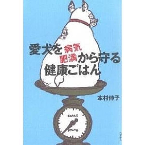 愛犬を病気・肥満から守る健康ごはん/本村伸子