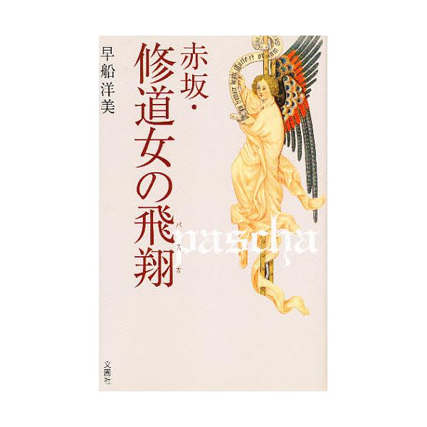 赤坂・修道女の飛翔(パスカ)/早船洋美