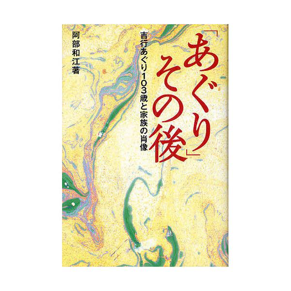 「あぐり」その後 吉行あぐり103歳と家族の肖像/阿部和江