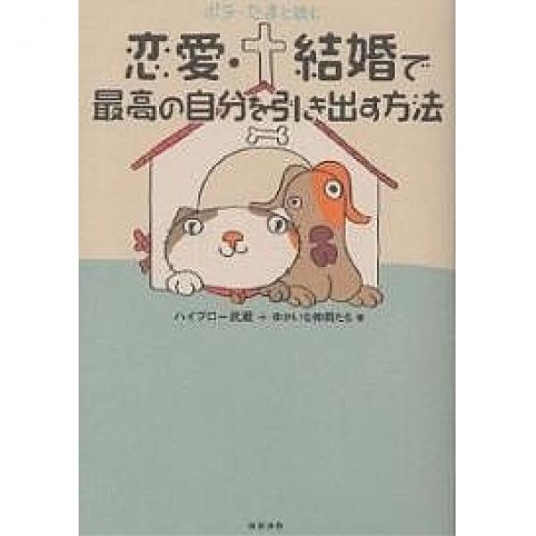 ポチ・たまと読む恋愛・結婚で最高の自分を引き出す方法/ハイブロー武蔵/ゆかいな仲間たち