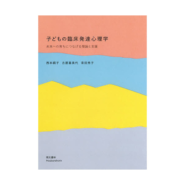 子どもの臨床発達心理学 未来への育ちにつなげる理論と支援/西本絹子/古屋喜美代/常田秀子