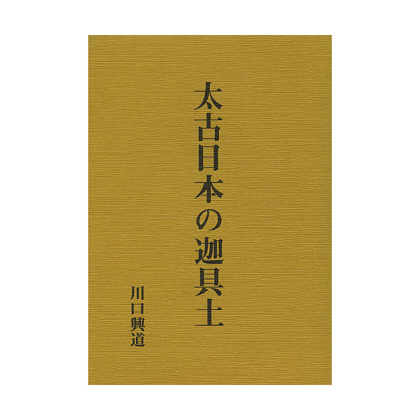 太古日本の迦具土 新装版/川口興道