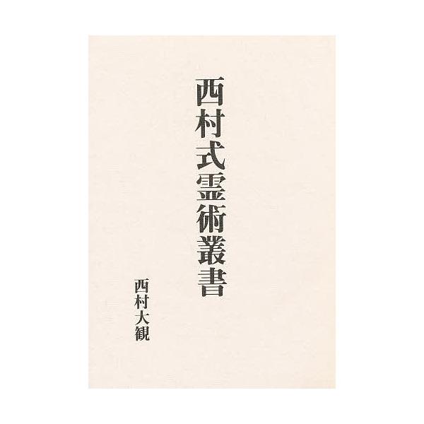 西村式霊術叢書