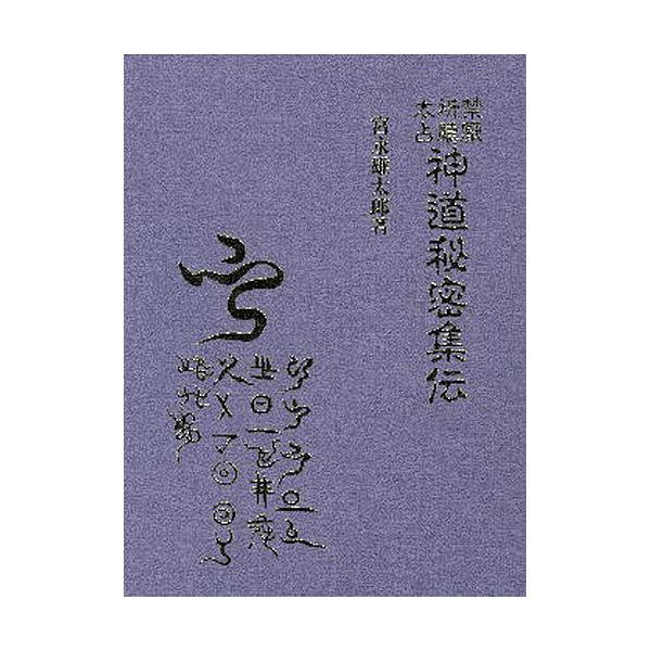 禁厭祈祷太占 神道秘密集伝/宮永雄太郎