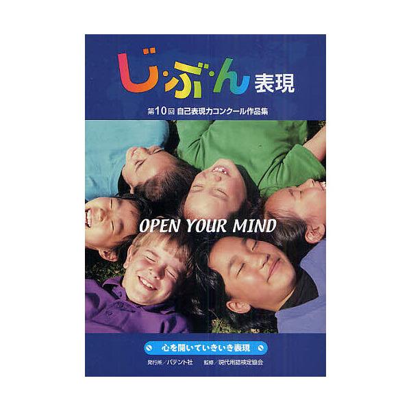 じ・ぶ・ん表現 OPEN YOUR MIND 〔2010〕 心を開いていきいき表現/現代用語検定協会