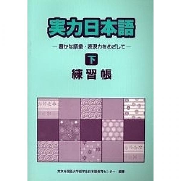 実力日本語 下 練習帳-豊かな語彙・表現