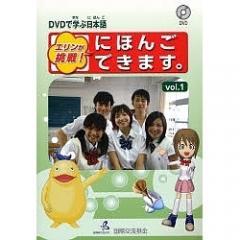 エリンが挑戦!にほんごできます。 DVDで学ぶ日本語 vol.1/国際交流基金