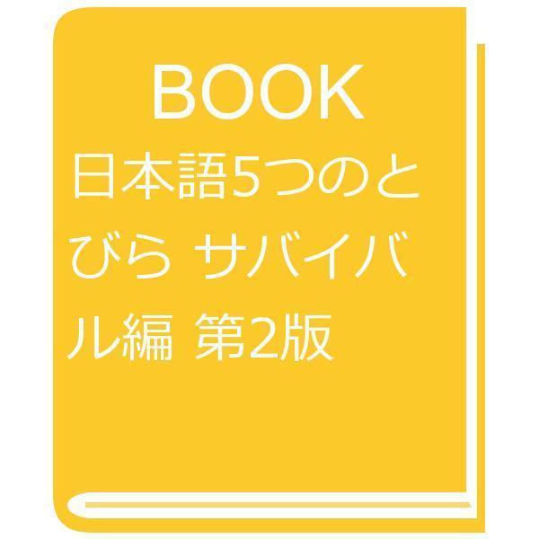 日本語5つのとびら サバイバル編 第2版