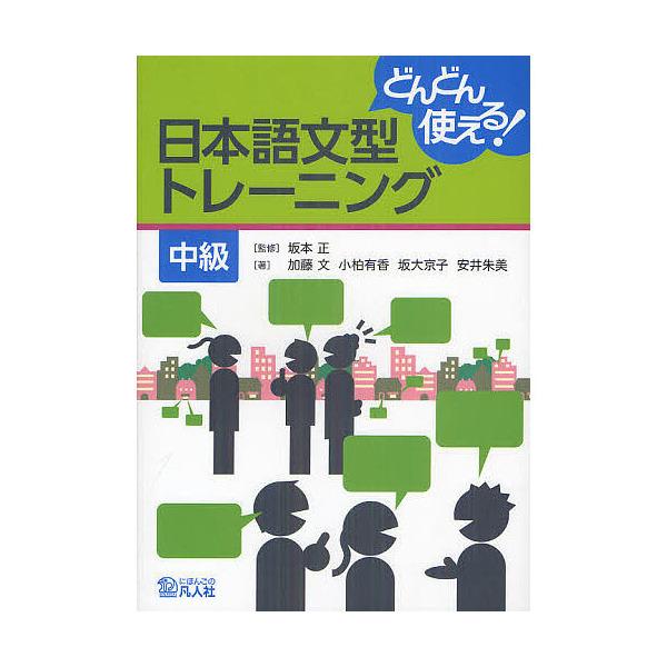 どんどん使える!日本語文型トレーニング中級/坂本正/加藤文/小柏有香