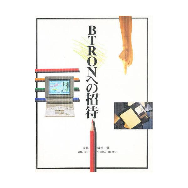 BTRONへの招待/トロン協会