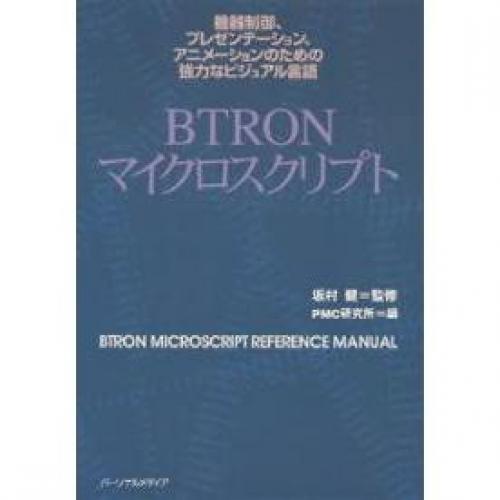 BTRONマイクロスクリプト 機器制御、プレゼンテーション、アニメーションのための強力なビジュアル言語/PMC研究所