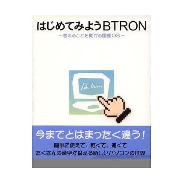 はじめてみようBTRON 考えることを助ける国産OS/PMC研究所