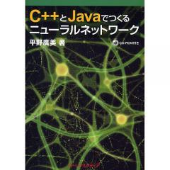 C++とJavaでつくるニューラルネットワーク/平野広美