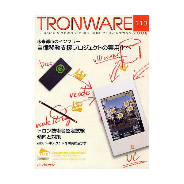 TRONWARE T-Engine & ユビキタスID・ネット連動リアルタイムマガジン VOL.113