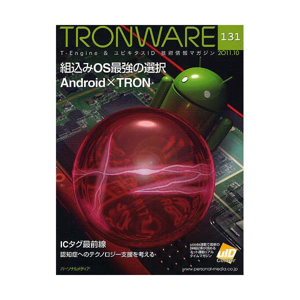 TRONWARE T-Engine & ユビキタスID技術情報マガジン VOL.131
