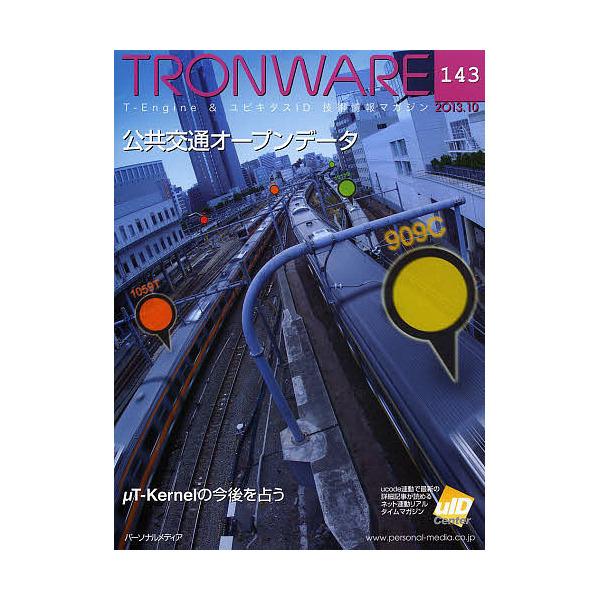 TRONWARE T-Engine & ユビキタスID技術情報マガジン VOL.143